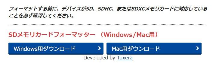 SD Formatter01