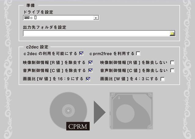 CPRMDecrypterTOP.jpg