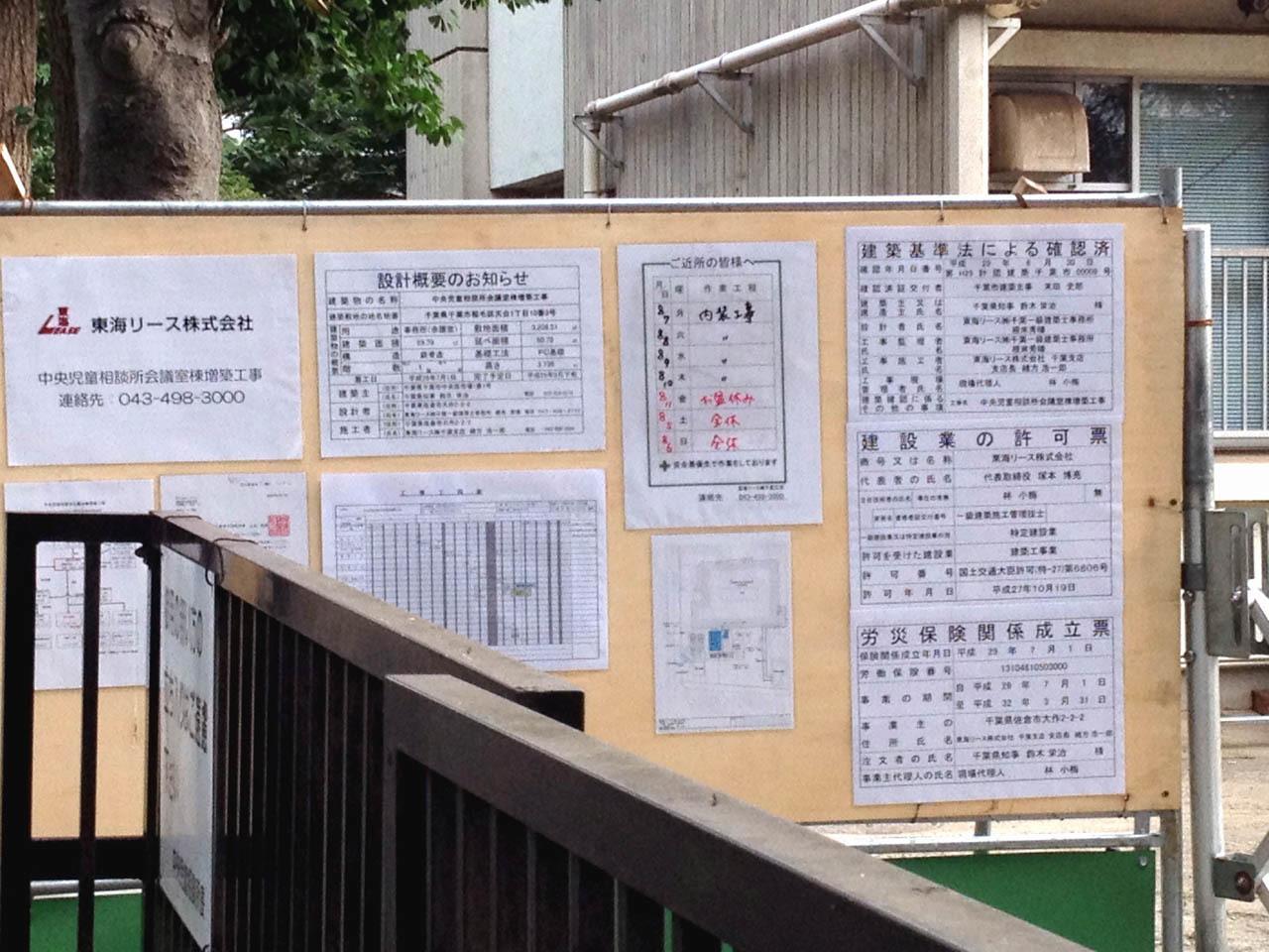 千葉県中央児童相談所会議室棟増築