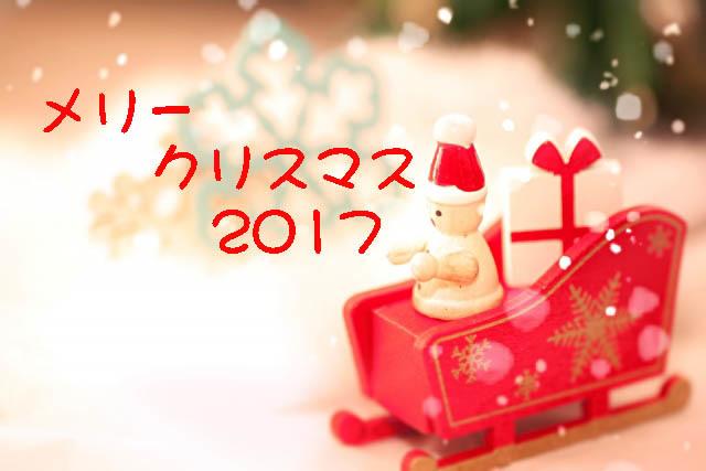 クリスマス2017年