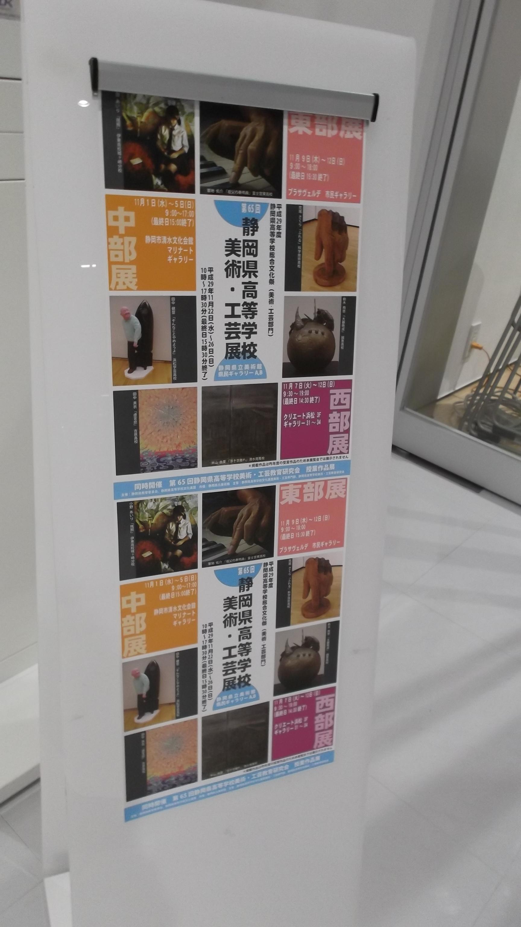 静岡県高等学校総合文化祭美術・工芸展東部展