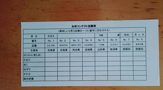 20171015収穫祭 (2)