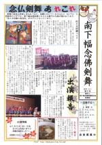 新聞20171112