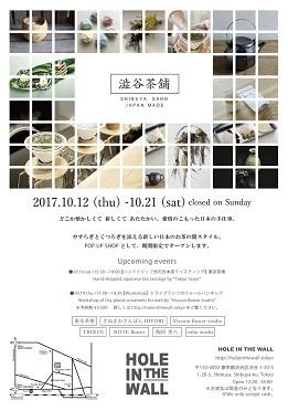 渋谷茶舗flyerブログ