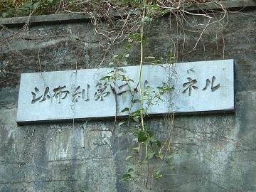 以布利トンネル22