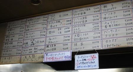 松野屋03