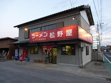 松野屋04