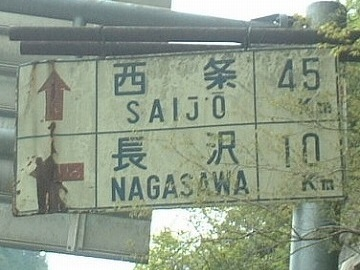大橋ダム07