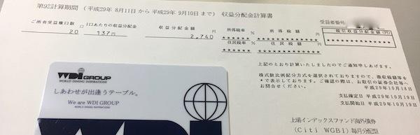 上場インデックスファンド海外債券 今回の分配金
