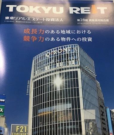 東急リアル・エステイト投資法人 第27期資産運用報告書