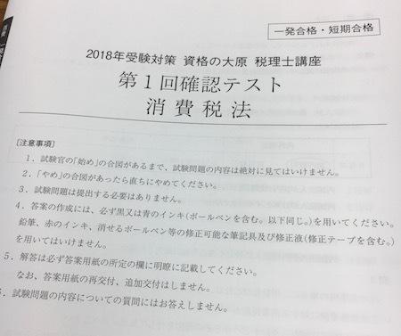 資格の大原 税理士講座 消費税法 第1回確認テスト