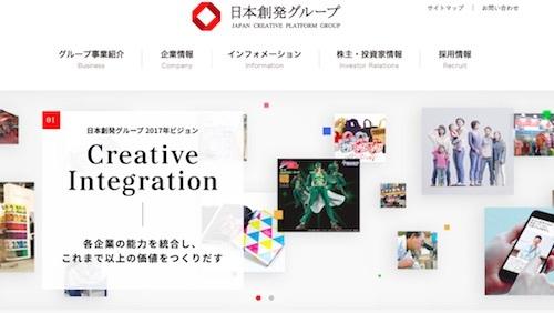 日本創発グループ 簡単なご紹介