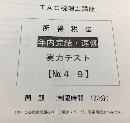 資格の学校TAC税理士講座 所得税法 第4回実力テスト