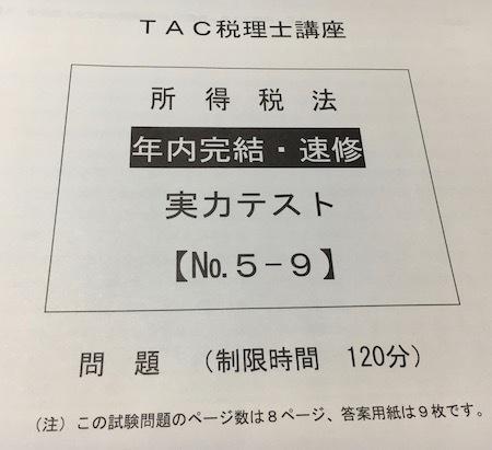 資格の学校TAC税理士講座 所得税法 第5回実力テスト