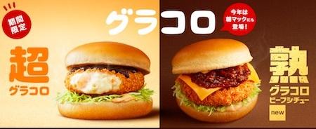 日本マクドナルド グラコロが朝マクドにも登場です
