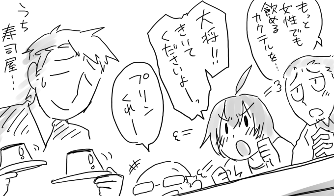 寿司屋シリーズの4人