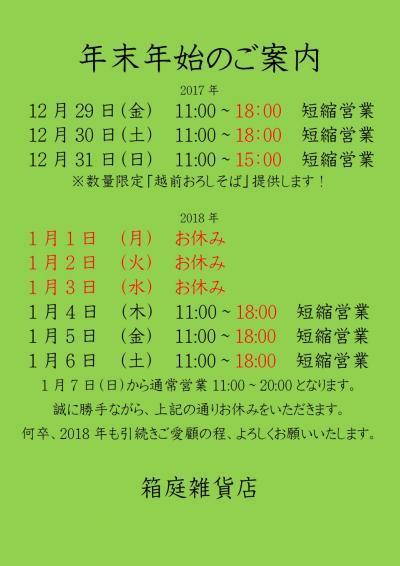 蟷エ譛ォ蟷エ蟋・017_convert_20171215132824