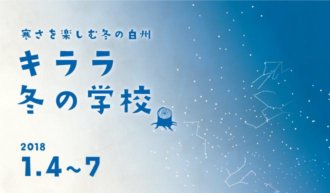KIRARA_winter2018_1120.jpg