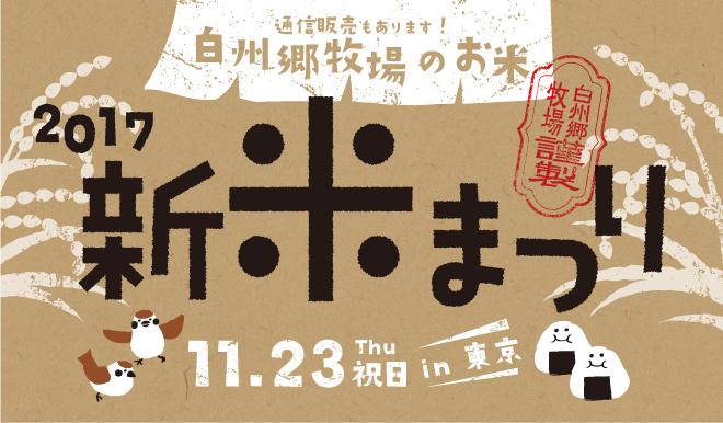SHINMAI_MATSURI_171101.jpg