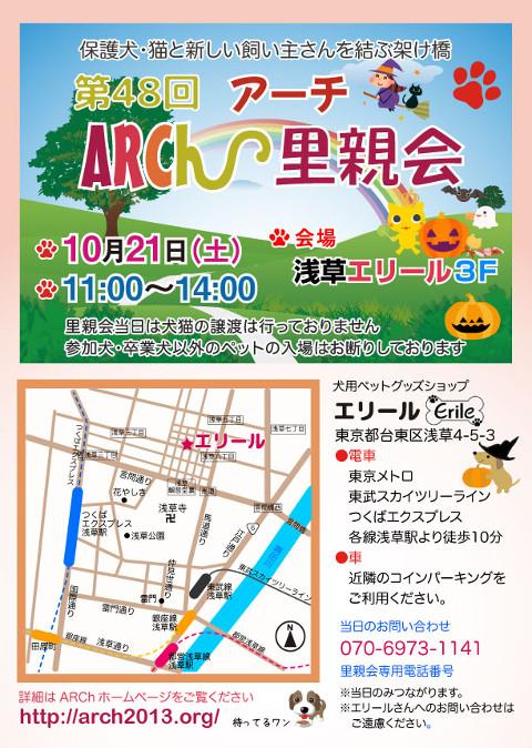 ARCh-satooyakai-48-1.jpg