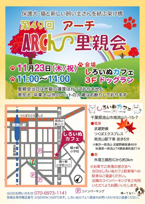 ARCh-satooyakai-49-1.jpg