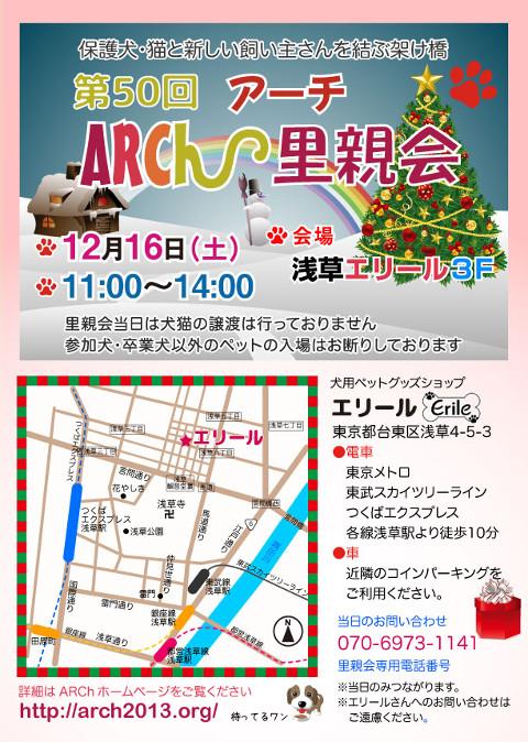 ARCh-satooyakai-50-1.jpg