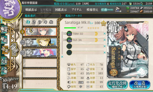 KanColle-171007-14491585.png