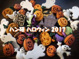 ハン研ハロウィン2017top