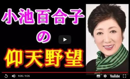 「都知事辞任→初の女性首相」という仰天野望。 [嫌韓ちゃんねる ~日本の未来のために~ 記事No17558