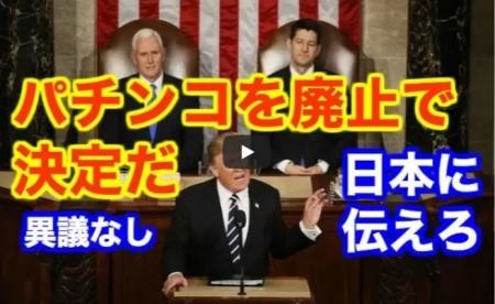 【動画】パチンコ店経営が朝鮮に日本資産を送金していた証拠が発見されるww 国民「やはりそうだったのか。」 [嫌韓ちゃんねる ~日本の未来のために~ 記事No17576