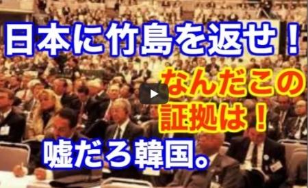 【動画】ついに韓国による竹島の不法占拠の過程が全世界に拡散するww 「ただちに竹島を日本に返還せよ!」 [嫌韓ちゃんねる ~日本の未来のために~ 記事No17593