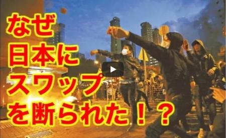 【動画】日本にスワップを断られたと知った韓国が大暴れ!!「世界一のウォン通貨とスワップしないとは何事だ!!」 [嫌韓ちゃんねる ~日本の未来のために~ 記事No17606