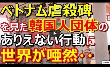 【動画】ベトナム虐殺碑を見た韓国人団体、姑息な手段に出て現地住民の心をズタズタにする性根の腐った提案を暴露され批判殺到! [嫌韓ちゃんねる ~日本の未来のために~ 記事No17642