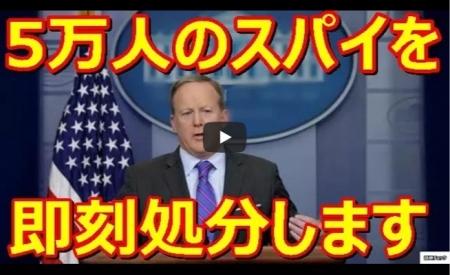 【動画】韓国が米国&日本を裏切り5万人の中国人スパイを送り込み世界的大問題に!ドイツ&英国では中国人留学生の強制送還処分! [嫌韓ちゃんねる ~日本の未来のために~ 記事No17662