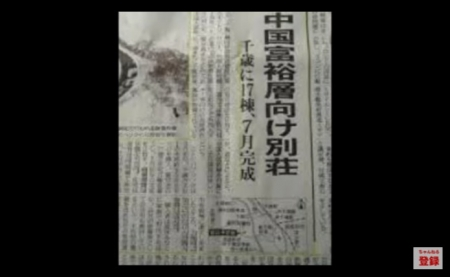 【動画】中国人富裕層向けの別荘地を整備するニトリグループ [嫌韓ちゃんねる ~日本の未来のために~ 記事No17777
