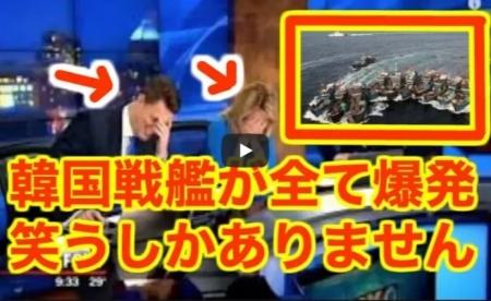 【動画】対北用の韓国特殊戦艦20隻が爆発して崩壊w17億の損失をだしてしまい、国民も大噴火! [嫌韓ちゃんねる ~日本の未来のために~ 記事No17902