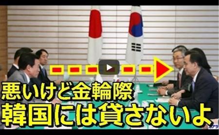 【動画】とうとう日本財務省が韓国への経済的支援中止を最終決議!スワップ再開が見込めなくなった韓国政府が発狂中w [嫌韓ちゃんねる ~日本の未来のために~ 記事No17925