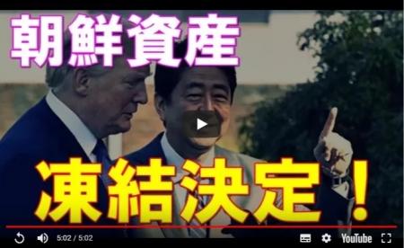 【安倍 トランプ 北朝鮮 問題】在日朝鮮資産の資産凍結を表明!『朗報に朝日が激怒間違いなし』 [嫌韓ちゃんねる ~日本の未来のために~ 記事No17964
