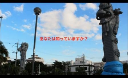 【動画】侵略される沖縄を救おう❗「4本爪」の龍柱を誰のために建てるのか? [嫌韓ちゃんねる ~日本の未来のために~ 記事No18006