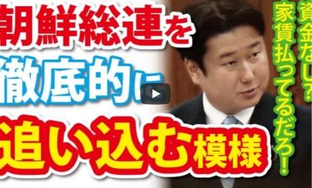 【動画】和田政宗氏、「朝鮮総連は資金を持っていない」と主張する金融庁を論破し、実態調査、制裁へ [嫌韓ちゃんねる ~日本の未来のために~ 記事No18020