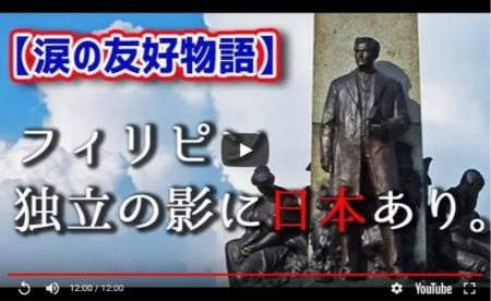 【日本海外感動物語】フィリピン独立の影に日本あり。今も語り継がれる涙の友好物語 [嫌韓ちゃんねる ~日本の未来のために~ 記事No18047