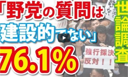【動画】FNN世論調査(2017年11月11~12日)が話題に「野党の質問は建設的ではない」 [嫌韓ちゃんねる ~日本の未来のために~ 記事No18079