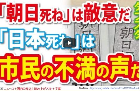 【動画】朝日、発狂!足立議員に対し、「政治家の言論 その荒廃ぶりを憂える」の社説 [嫌韓ちゃんねる ~日本の未来のために~ 記事No18151