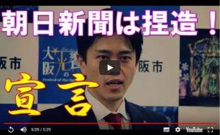 朝日新聞の偏向・虚偽報道に大阪市長・吉村洋文がド正論をブチかます!「ちょっと待て」はこっちのセリフだよ! [嫌韓ちゃんねる ~日本の未来のために~ 記事No18165