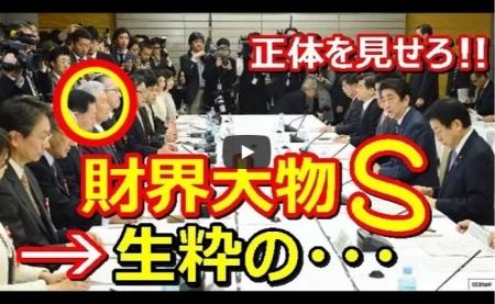 【動画】日本を代表する大物財界人Sは朝鮮人だった!!怖すぎる日本企業乗っ取りの極悪手口が暴露される! [嫌韓ちゃんねる ~日本の未来のために~ 記事No18206