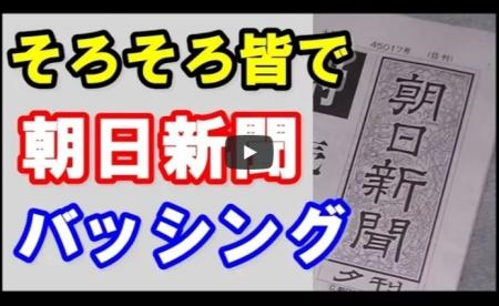 朝日新聞社は21日、同社の社説記事を「捏造」だとTwitter上でつぶやいた日本維新の会・足立康史衆議院議員(52)に抗議した。 [嫌韓ちゃんねる ~日本の未来のために~ 記事No18224