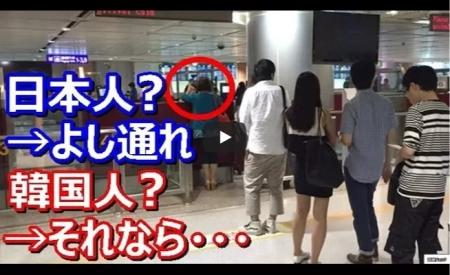 【動画】カンボジア空港で「韓国人にだけ要求される義務」が過激すぎる [嫌韓ちゃんねる ~日本の未来のために~ 記事No18280
