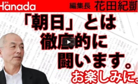 【動画】月刊Hanada 編集長花田紀凱[氏、遂に「朝日新聞」から抗議がきました。(※戦闘開始。) [嫌韓ちゃんねる ~日本の未来のために~ 記事No18300