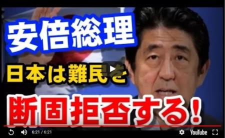 【海外の反応】安倍総理が難民受け入れ断固拒否する!国連の一方的な言いがかりに日本国民が憤慨! [嫌韓ちゃんねる ~日本の未来のために~ 記事No18310