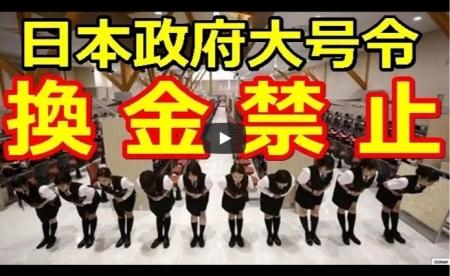 【動画】日本政府が史上最大の大号令で日本中のパチンコ屋閉店が決定!警察の指導による「換金禁止」が現実化か? [嫌韓ちゃんねる ~日本の未来のために~ 記事No18334